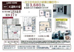 天道町の家 物件資料