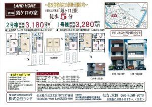 須ケ口の家 物件資料